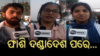 ନିର୍ଭୟା ଶୁଣାଣି ଆଉ ଫାଶି ଦଣ୍ଡାଦେଶ ପରେ ସାଧାରଣ ଲୋକଙ୍କ ପ୍ରତିକ୍ରିୟା - Public Reactions in Bhubaneswar