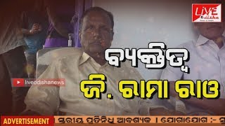 Byaktitwa || G. Rama Rao || LiveOdishaNews