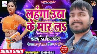 लहंगा उठाके मार लs   Sujit Dilrakhiya का जबरदस्त भोजपुरी गाना   Latest Bhojpuri Song 2020