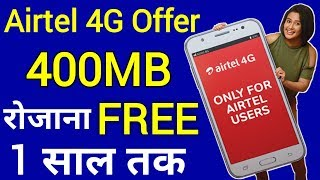 Airtel 4G Data Offer | रोजाना 400MB DATA  Free पूरे 1 साल तक | Airtel Free data offer 2019