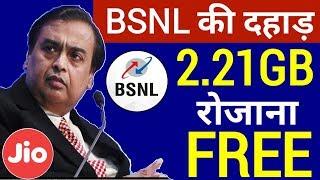 BSNL Bumper OFFER | 1 अक्टूबर 2019 तक फ्री रोजाना 2.21GB | Bsnl Latest Offer Free 2.21GB Perday
