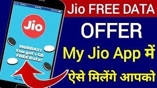 Jio Free Data Offer | 9 July 2019 से My Jio App में Free Internet | Jio Oreo Cup Offer