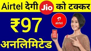 Jio Offer Effect : Airtel देगी Jio को टक्कर   Airtel Launch New Unlimited Packs ₹97