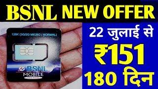 Jio से भी ज्यादा | BSNL ₹151 में 180 दिनों की वैलिडिटी | BSNL Abhinandan STV 151 Plan