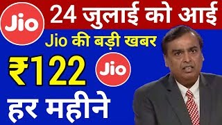 Jio की बड़ी खबर : 24 July Breaking news - Jio Per Users Per Month ₹122 | Jio News Today