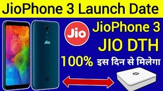 Jio Phone 3 Launch Date Confirm & Jio DTH Launch Reliance Jio 42th AGM 2019 | 23 July Breaking news