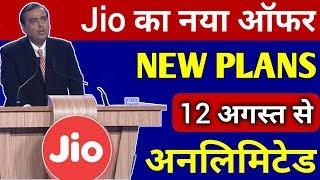 Jio का बड़ा धमाका | Reliance Jio New Offer & Jio New Plans 12 August से | Jio 26 July News