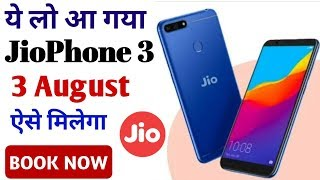 Jio phone 3 Launch | Jio flex phone | jio phone 3 booking Kaise kare | 3 August Breaking News