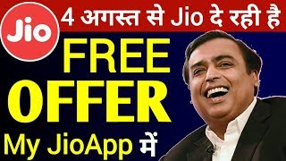 Jio New Offer 2019 | My Jio App New Free Offer | 4 August Breaking News - Jio August Offer 2019