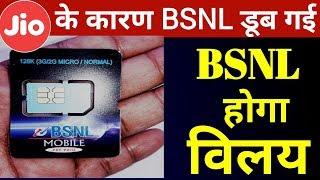 JIO के कारण BSNL डूब गई | BSNL का होगा विलय | BSNL News | BSNL and MTNL will be Merge 2019