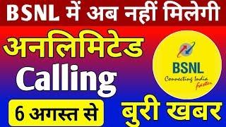 BSNL यूजर्स को बड़ा झटका | BSNL अब नहीं देगी Unlimited Calling - 6 August Breaking News | BSNL News
