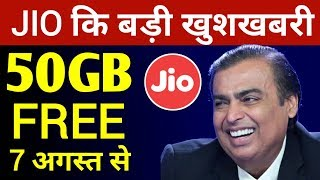 Jio की बड़ी खुशख़बरी | 50GB Free All Jio Users | 7 August Jio News | Jio New Offer | Jio AGM 2019
