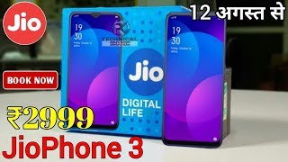 Jio Phone 3 Launch Today 12 August | Jio Phone 3 Specifications,Price | JioPhone 3 Booking Strated