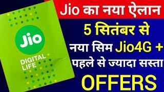 Jio का नया ऐलान | 5 सितम्बर से Jio का नया सिम Jio 4G+ Sim from 5th September, Jio Postpaid Plus Plan