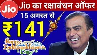 Jio Raskha Bandhan Offer - केवल ₹141 मे रक्षाबंधन ऑफर | Jio 15 August Offer | Jio Freedom Offer