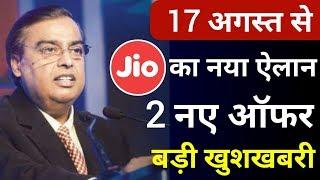 JIO का नया ऐलान | 17 अगस्त से 2 नए ऑफर | Jio 2 New offer Launch by In My JioApp | Jio Offer Today