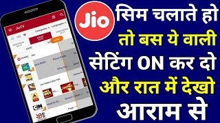Jio सिम चलाते हो तो ये वाली सेटिंग ON कर दो फिर रात में देखो आराम से | Jio TV App New Update