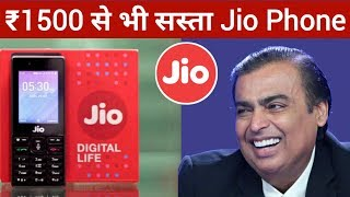 Jio Phone अब ₹1500 से भी सस्ता | Today Breaking News JioPhone Price Cut on 19 August 2019