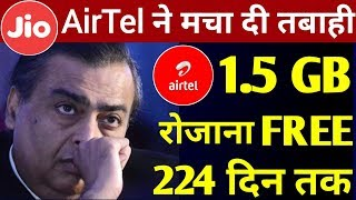 Airtel देगी 224 दिनों तक रोजाना 1.5GB Data Free | Airtel free 336GB 4G data | airtel free data offer