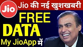 Jio की बड़ी खुशखबरी : Reliance Jio Get Free Data in My Jio App | Jio Free Data Offer | Jio New offer