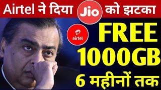 Airtel ने दिया Jio को झटका : Airtel Free 1000GB for 6 Months   24 August Breaking News Free 1000GB