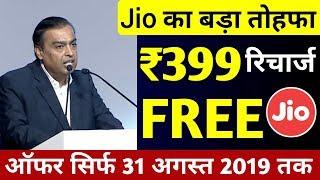 Jio का बड़ा तोहफा | Jio ₹399 Free Recharge Offer Valid Till 31 August 2019 | Jio Free Recharge Trick