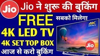 Jio ने शुरू की आज से बुकिंग सबको मिलेगा FREE LED TV | JioFiber & Jio DTH Booking Start