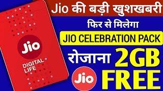 Jio की बड़ी खुशख़बरी | फिर से मिलेगा रोजाना 2GB Data Free | Jio Celebration Pack September 2019