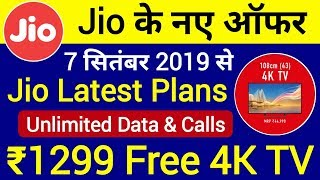 Jio Giga Fiber All Plans, Free Jio Set Top Box, Free 4K TV & Free Data | Jio Fiber Welcome Offer