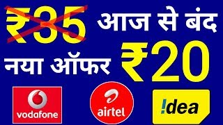 अब ₹35 का रिचार्ज भी बंद   ₹20 New Minimum Recharge Conditons With Airtel, Idea, Vodafone
