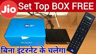 Breaking News : Jio Set Top Box चलेगा बिना इंटरनेट के Free | Jio DTH FREE | Jio SET Top Box Unboxing