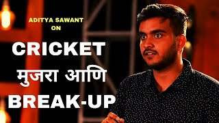 CRICKET, मुजरा आणि BREAK-UP | Marathi Standup Comedy By Aditya Sawant|Cafe Marathi Comedy Champ 2019