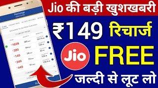 Jio की बड़ी खुशखबरी : ₹149 Recharge Free 15 September 2019 | Jio Free Recharge Offer | Jio News