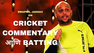 CRICKET COMMENTARY ANI BATTING| Marathi Standup Comedy By Swapnil Jadhav|Cafe MarathiComedyChamp2019