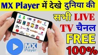 MX Player में दुनिया की सभी Live Tv FREE में कैसे देखे | How To Watch Live Tv On Android