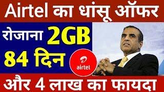 Airtel का धांसू ऑफर | रोजाना 2GB DATA 84 दिनों के और साथ में 4 लाख का फायदा भी | Airtel New Plan
