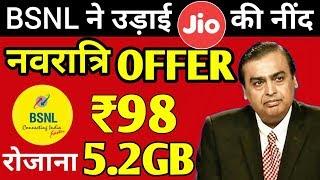 BSNL ने उड़ाई JIO की नींद | Bsnl Navaratri Offer ₹98 | 30 सितंबर से रोजाना 5.2GB, Bsnl 3 PLAN Launch