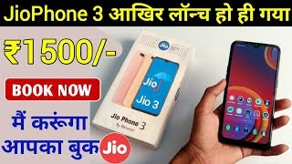 Jio Phone 3 Booking Start 30 Sep 2019 : JioPhone 3 Launched Full Specification, Jio ₹1500 Flash Sale