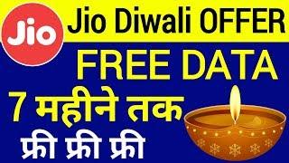 Jio Diwali Gift Offer 2019 : Jio Free Data 7 Months | 2 October 2019 Jio Diwali Dhamaka Offer