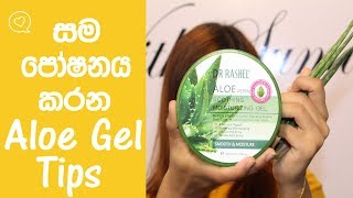 How To Choose Right Aloe Gel And Aloe Gel Tips