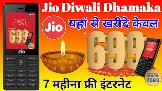 Jio Diwali Dhamaka Offer : ऐसे मिलेगा JioPhone Rs.699 | JioPhone in Rs.699 | Jio Diwali Offer 2019
