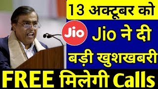 Jio ने दी खुशखबरी | Jio IUC Free Calls Now for Your Plan | Reliance Jio Interconnect Usage Charge