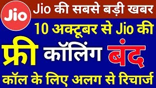 Jio Outgoing Call Not Free | Jio IUC Top Plans for Outgoing Calls | Jio Diwali Offer