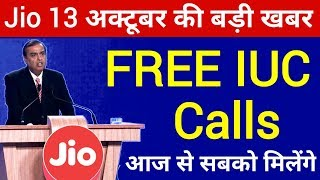 Jio 13 अक्टूबर की नई खुशखबरी : Jio BREAKING News Free IUC Call to All Jio Users, Jio New Offer Today