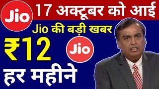 Jio की बड़ी खुशखबरी : 12 रुपये में पूरा महीना | Jio IUC Calls Rs. 12 Per Month | 17 Octobar Jio News