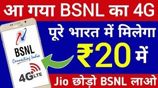 BSNL 4G Volte Launch   BSNL 4G पूरे भारत में मिलेगा केवल ₹20   How to Upgrade BSNL 4G SIM Card
