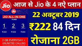 Jio All In One Plans | Jio Launch 4 New Plans With 2GB Perday & 3000 IUC Minutes | Jio Diwali Offer