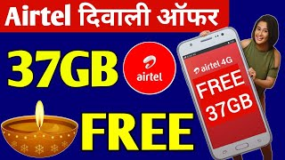 Airtel Diwali Offer free 37GB 4G data 2019 | Airtel free data | Airtel free internet | Free data