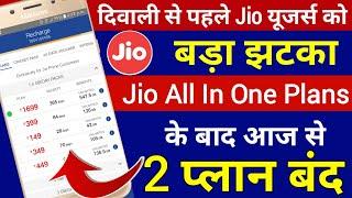 Jio Diwali Offer से पहले, Jio यूजर्स को एक और झटका | Jio ने बंद किएे 2 प्लान | Jio All In One Plans