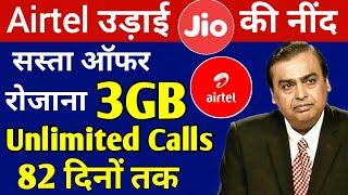 Airtel ने दिया Jio को झटका   Airtel New Offer Launch With 3GB Perday & Unlimited calls For 82 Days